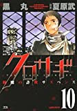 クロサギ 10 (ヤングサンデーコミックス)