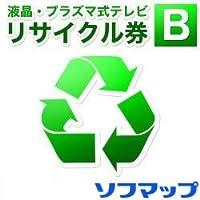 【ソフマップ専用】16V型以上 薄型テレビ リサイクル +収集運搬料B(テレビ同時購入時以外はキャンセルさせていただきます)