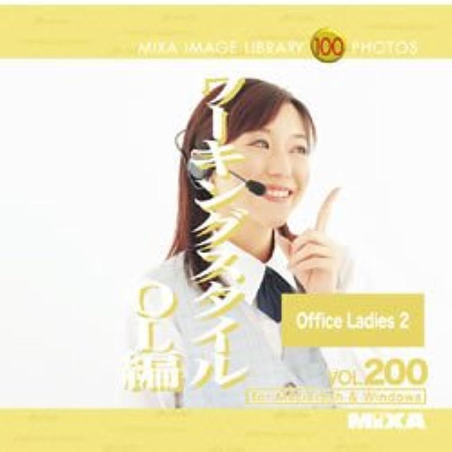 大与えるレイアMIXA IMAGE LIBRARY Vol.200 ワーキングスタイル OL編
