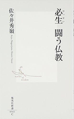 必生 闘う仏教 (集英社新書)