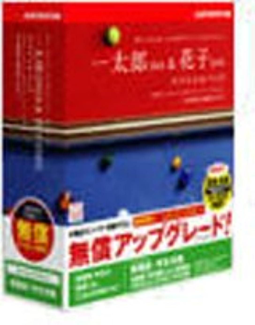 液体パシフィックロードハウス一太郎2005&花子2005 スペシャルパック (無償アップグレード権付き)キャンパスキット