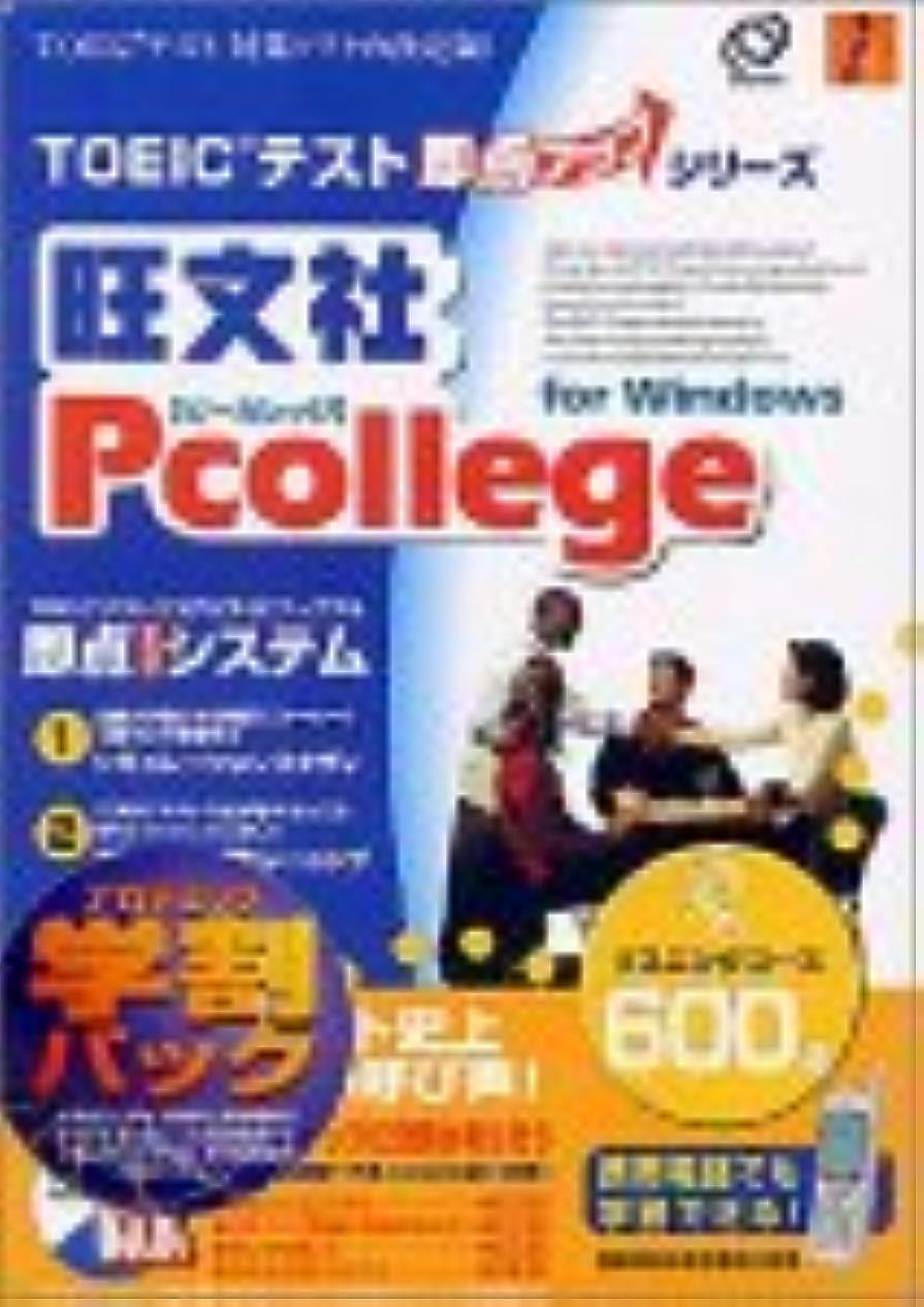 賞長方形散歩に行く旺文社Pcollege for Windows リスニングコース600点 アカデミック