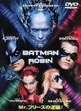 BATMAN&ROBIN~Mr.フリーズの逆襲!!~ [DVD]