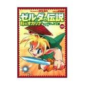 ゼルダの伝説・時のオカリナ4コマまんが王国 (アクションコミックス)