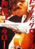 ドラマティック・ライヴ [DVD] 画像