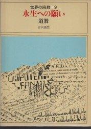 世界の宗教〈第9〉永生への願い 道教 (1970年)