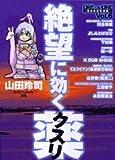 絶望に効くクスリ—ONE ON ONE (Vol.6) (YOUNG SUNDAY COMICS SPECIAL)