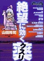 絶望に効くクスリ―ONE ON ONE (Vol.6) (YOUNG SUNDAY COMICS SPECIAL)の詳細を見る