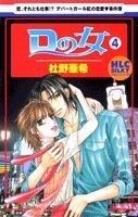 Dの女 4 (白泉社レディースコミックス)の詳細を見る