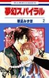 夢幻スパイラル 第2巻 (花とゆめCOMICS)
