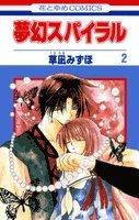 夢幻スパイラル 第2巻 (花とゆめCOMICS)の詳細を見る