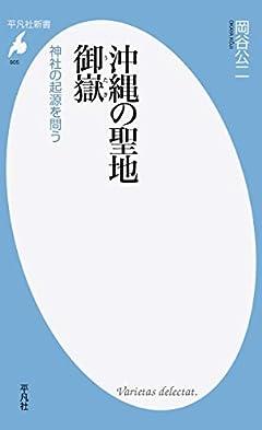 沖縄の聖地 御嶽: 神社の起源を問う (平凡社新書 905)