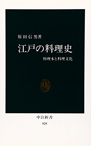 江戸の料理史―料理本と料理文化 (中公新書)の詳細を見る