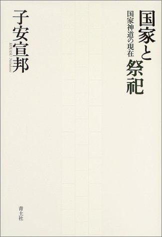 国家と祭祀―国家神道の現在の詳細を見る