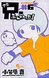 兄ふんじゃった! 6 (少年サンデーコミックス)