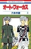 オート・フォーカス 第4巻 (花とゆめCOMICS)