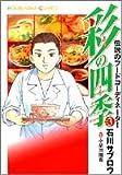 彩の四季(きせつ) 3 (芳文社コミックス)