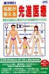 週刊朝日 名医が答える先進医療