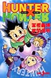 JUMP jBOOKS HUNTER×HUNTER