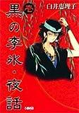 黒の李氷・夜話 (1) (ホーム社漫画文庫 (S3-1))