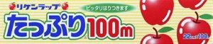 『リケンテクノス NEWたっぷりミニ 22CM×100M』のトップ画像