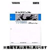 ヤマハ:サービスマニュアル 追補版