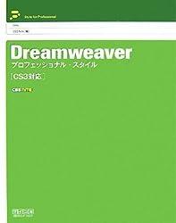 Dreamweaver プロフェッショナル・スタイル [CS3対応] (Style for professional)
