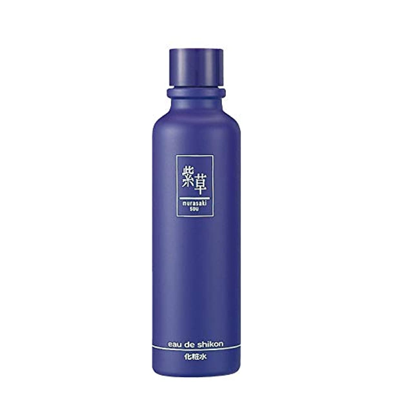 紫草 オーデシコン無香料(化粧水)