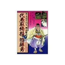 代表取締役 近藤勇 (ビッグコミックスゴールド)