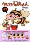 クレヨンしんちゃん (Volume17) (Action comics)