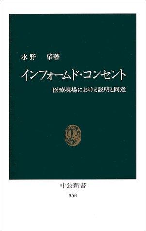 インフォームド・コンセント―医療現場における説明と同意 (中公新書)