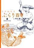 江戸釣百景ぶらり百竿 2 (ビッグコミックス)