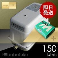 日東工器(クボタ)LAM-150/消臭剤付き