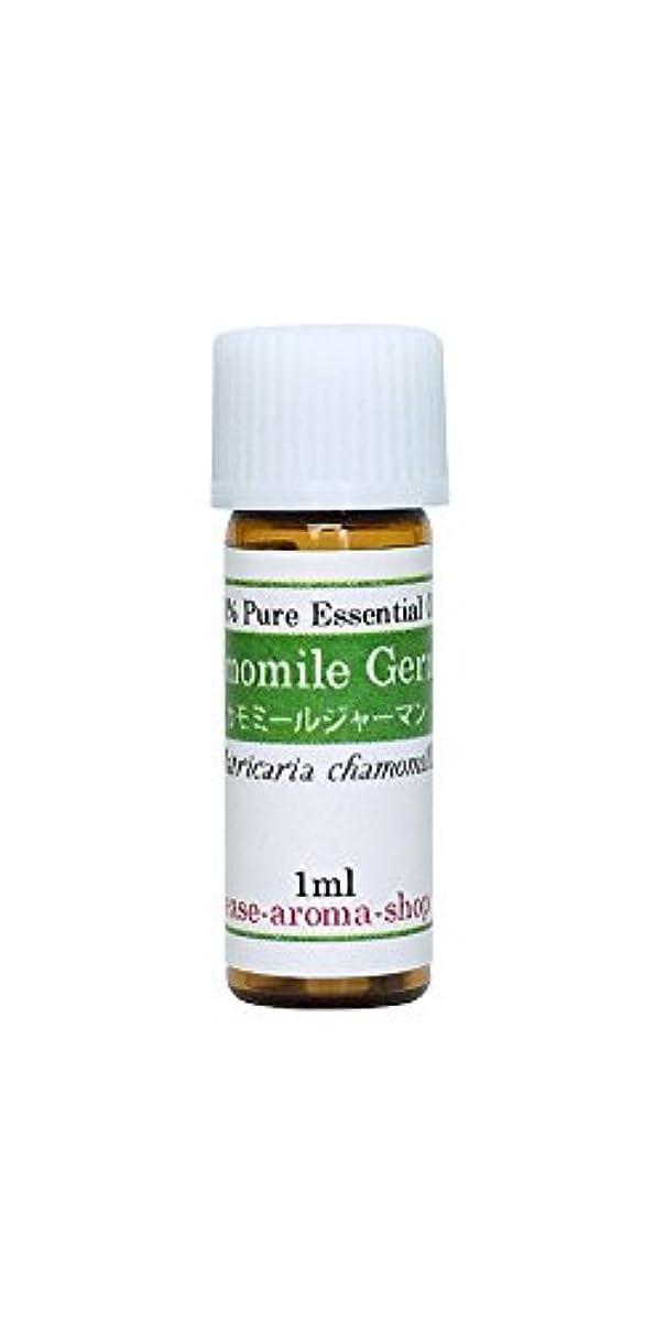 ease アロマオイル エッセンシャルオイル カモミールジャーマン 1ml AEAJ認定精油