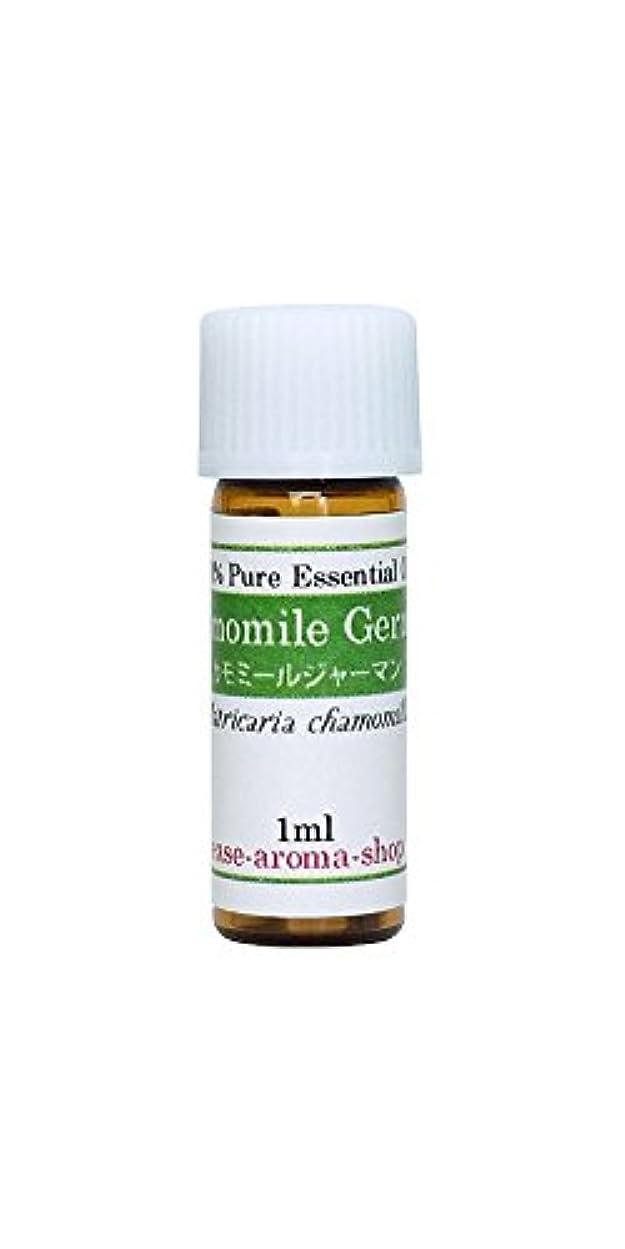 抽象化性的解明ease アロマオイル エッセンシャルオイル カモミールジャーマン 1ml AEAJ認定精油