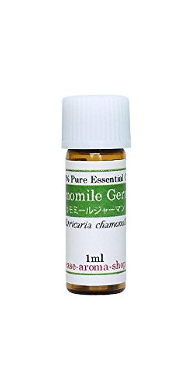 眠っているコントロール発症ease アロマオイル エッセンシャルオイル カモミールジャーマン 1ml AEAJ認定精油