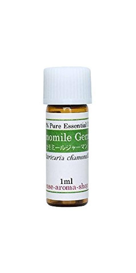 戻す商品悪化させるease アロマオイル エッセンシャルオイル カモミールジャーマン 1ml AEAJ認定精油