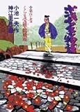 弐十手物語 107 (ビッグコミックス)