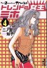 トレンドの女王ミホ(4) (講談社漫画文庫)の詳細を見る
