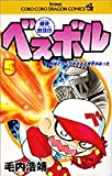 豪快野球坊ベスボル 第5巻 (てんとう虫コミックス)