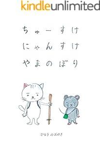 ちゅーすけ にゃんすけ やまのぼり (ネコとネズミの絵本)
