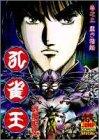 孔雀王:退魔聖伝 3 (ヤングジャンプコミックス)