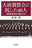 大政翼賛会に抗した40人—自民党源流の代議士たち (朝日選書)