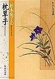 枕草子 杉本苑子の (わたしの古典シリーズ) (集英社文庫)