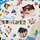 生きづLIFE!![通常盤](在庫あり。)