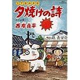 三丁目の夕日 夕焼けの詩: 犬のお使い (35) (ビッグコミックス)