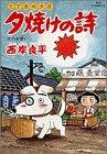 夕焼けの詩 35 (ビッグコミックス)