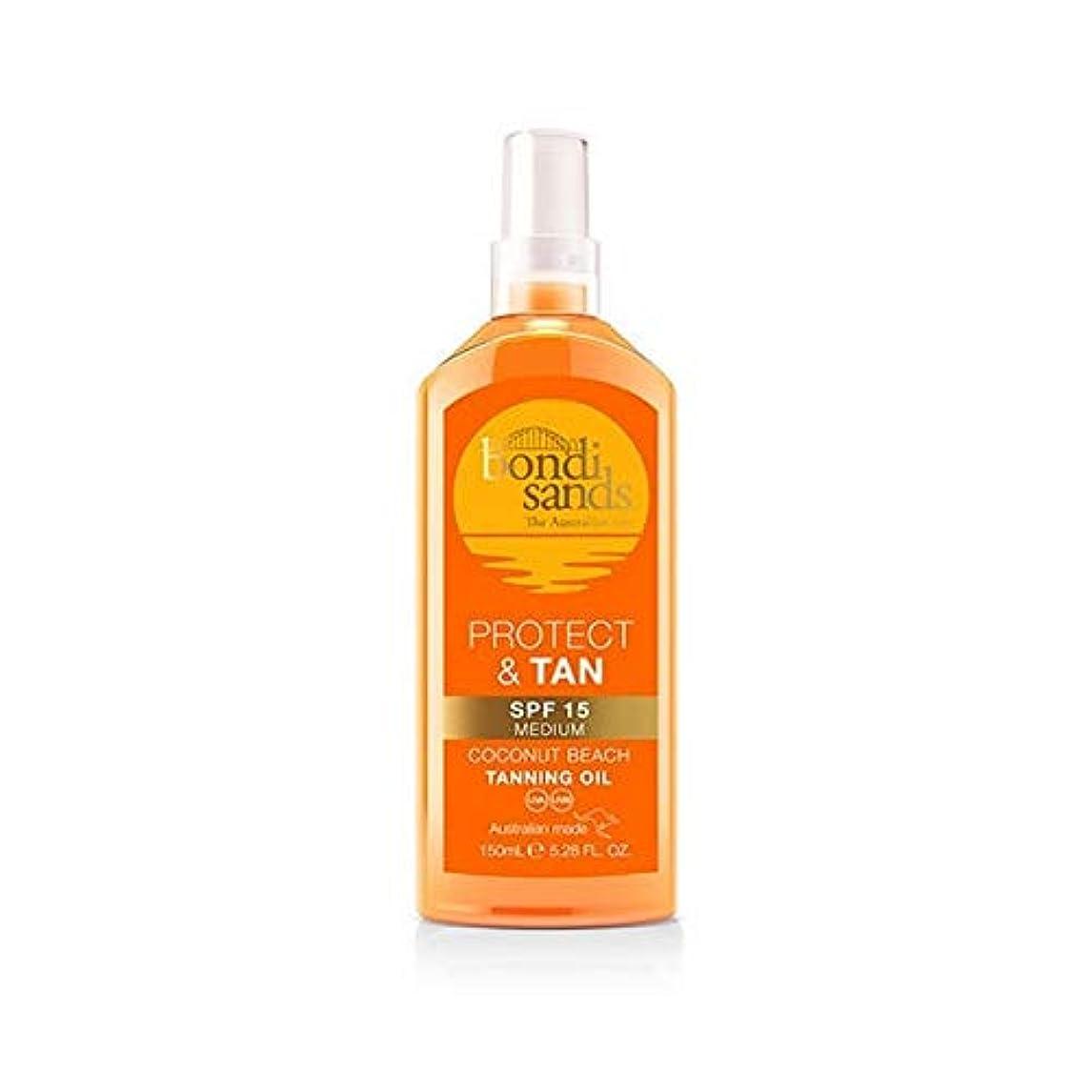 タオル乳製品救急車[Bondi Sands ] ボンダイ砂は、保護&日焼け日焼けオイルSpf 15 - Bondi Sands Protect & Tan Tanning Oil SPF 15 [並行輸入品]