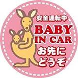 funvie(ファンビー) マタニティー/ドライブマーク 「BABY IN CAR」 マジカルタイプ カンガルー ¥ 590