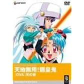 天地無用!魎皇鬼OVA 天の巻 [DVD]